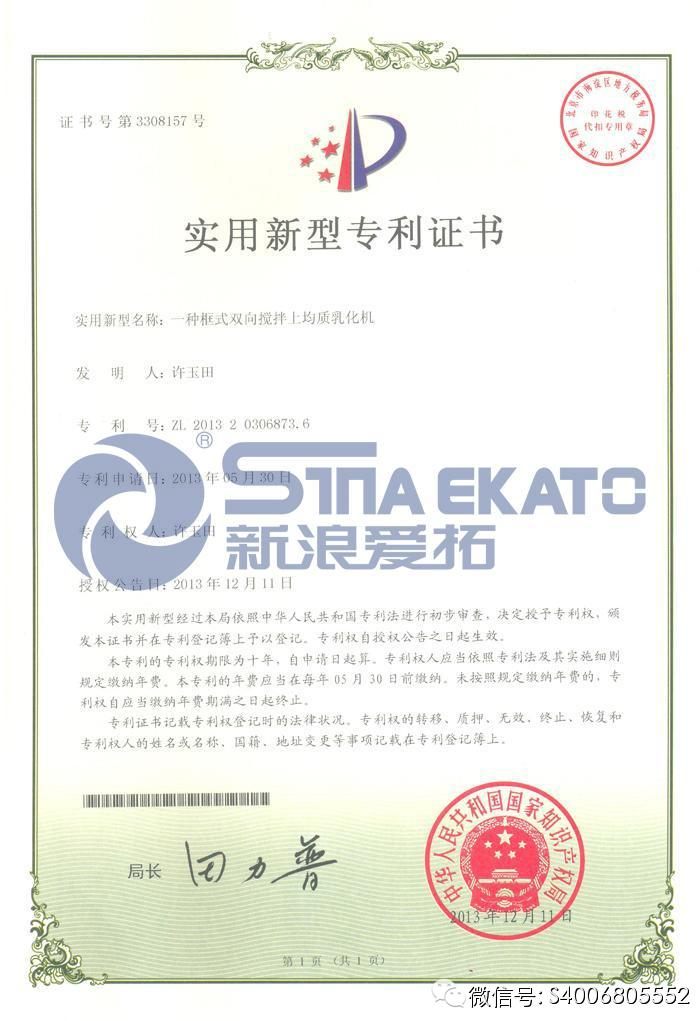 SinaEkato-A leader in the cosmetics machinery industry