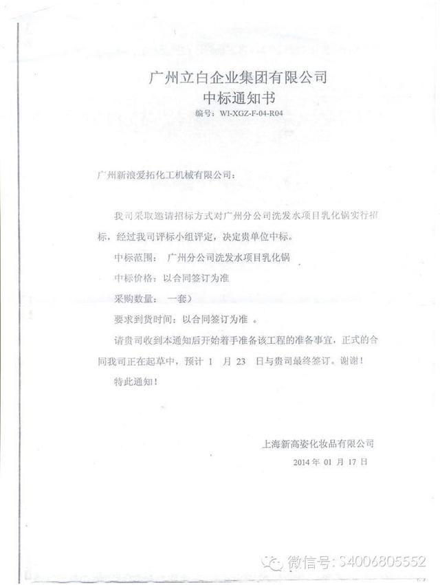 Good news: congratulations to SinaEkato successful get Guangzhou Liby shampoo enterprise group project emulsifying pot