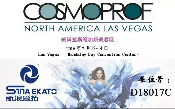 Invitation of Cosmoprof North America Las Vegas 2015