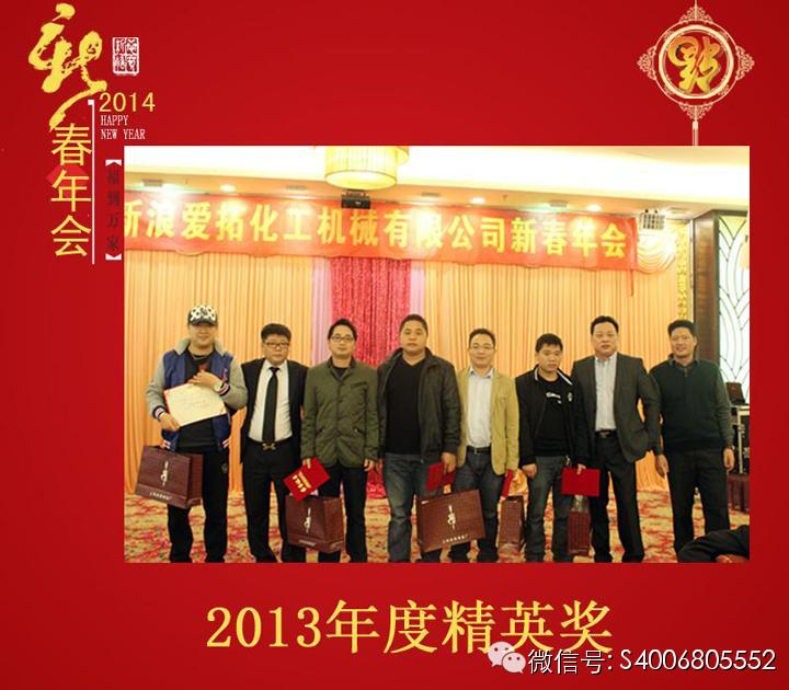 SinaEkato 2014 winter jasmine sodality held successfully