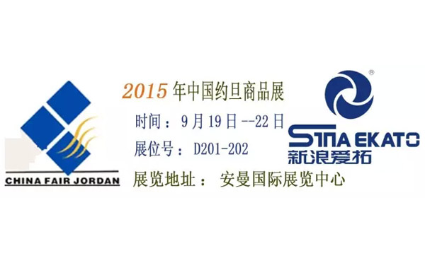Invitation of China Fair Jordan (Phase II) 2015