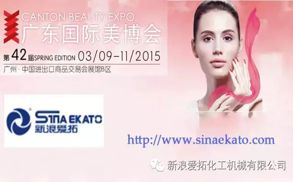 Invitation of the 42st Canton Beauty Expo(Spring Edition) 2015
