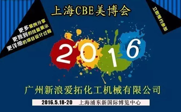 Shanghai CBE,Be There Or Be Square with you!