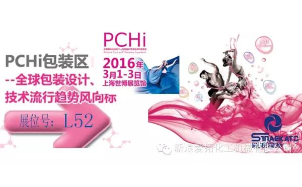 Invitation of PCHI 2016