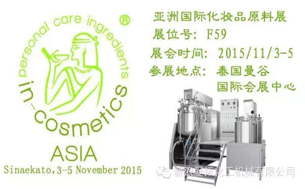Invitation of  In-cosmetics Asia - The Leading Event in Asia for Personal Care Ingredients in Asia(2015)