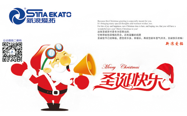 SinaEkato:Merry Christmas to all of you!