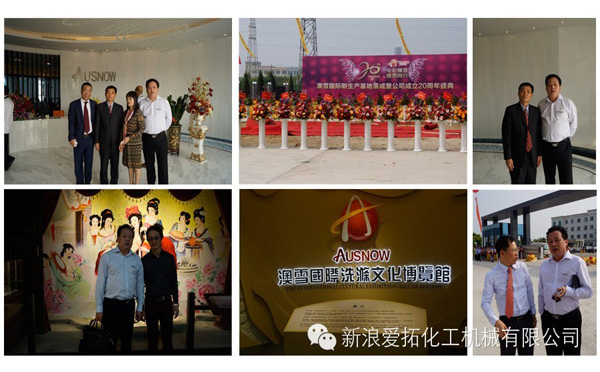 SinaEkato warm congratulations on the 20th anniversary of the establishment of guangdong  Ausnow international and the new factory is built