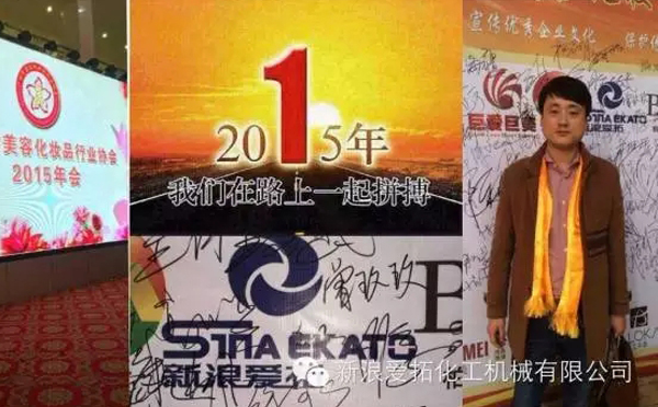 SinaEkato attend guangzhou hairdressing cosmetic industry association annual meeting in 2015