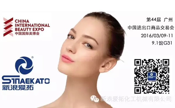 Invitation of the 44st China International Beauty Expo 2016(Guangzhou)
