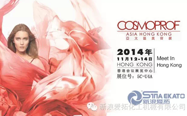 Invitation of COSMOPROF Asis Hong Kong 2014
