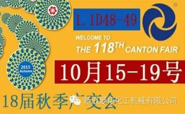 Invitation of the 118st Canton Fair 2015