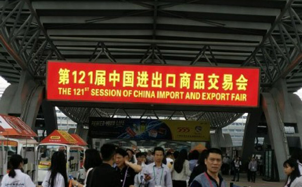 Invitation of the 121st Session China Import and Export Fair 2017
