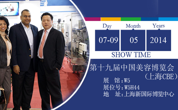 Invitation of the 19st Shanghai CBE 2014