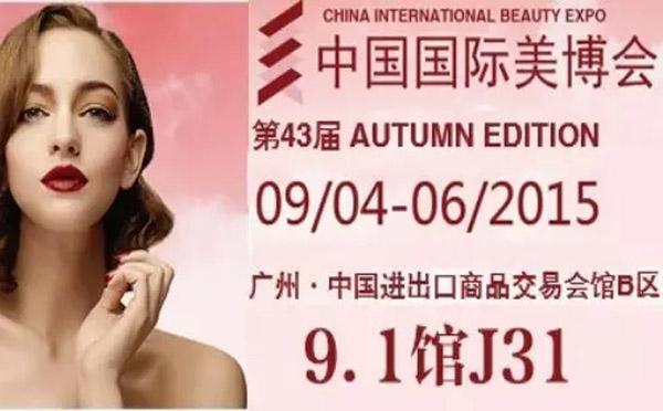 Invitation of the 43st Autumn Edition(China International Beauty Expo)
