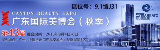 Invitation of the 43st Autumn Edition(China International Beauty Expo)