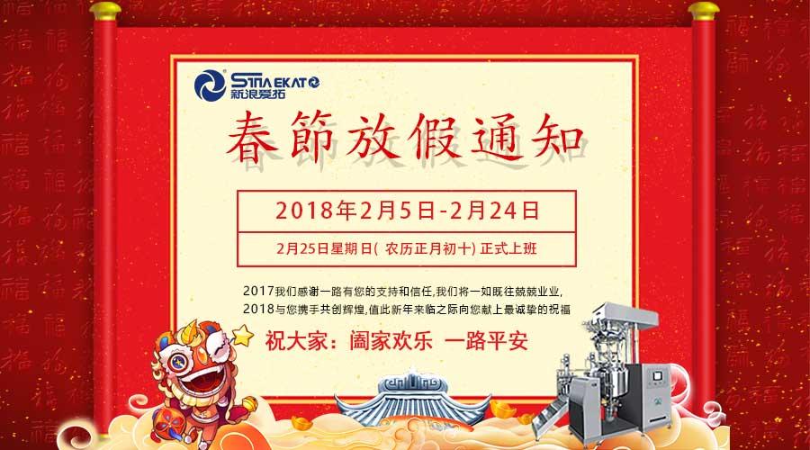 【SINAEKATO】Company Spring Festival Holiday Notice!