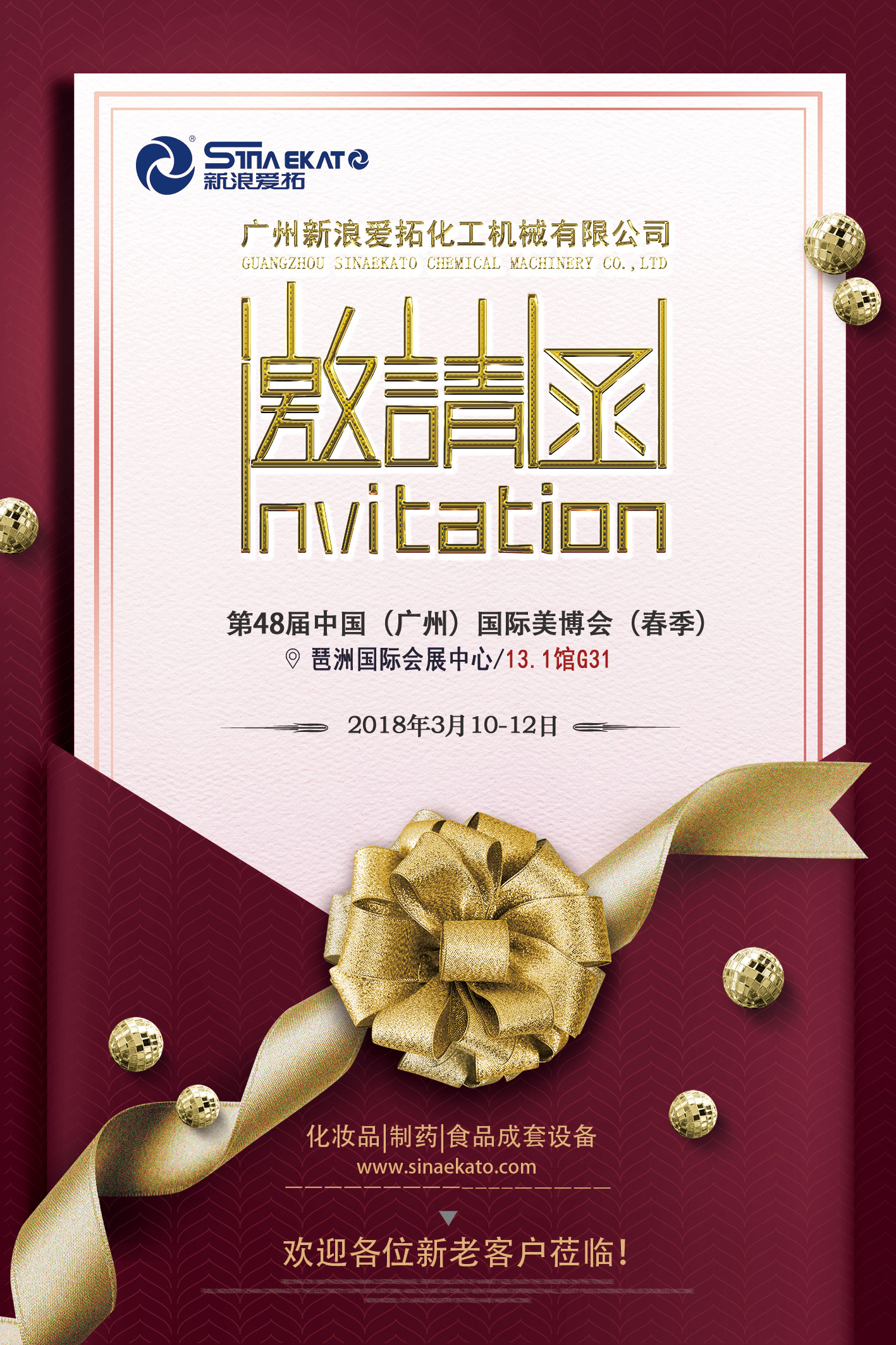 【SINAEKATO】The Invitation Letter of the 48th Guangzhou Spring Fair,2018