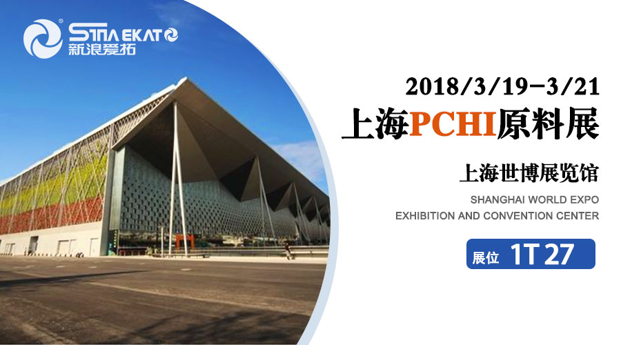 【SINAEKATO】The Invitation Letter of SHANGHAI PCHI(March 19th-21th)