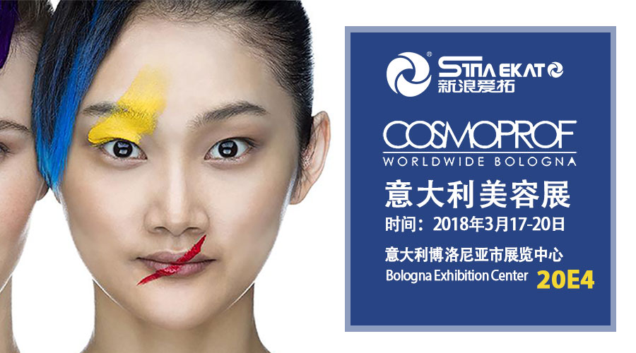 【SINAEKATO】The Invitation Letter of Cosmoprof In Bologna ,2018