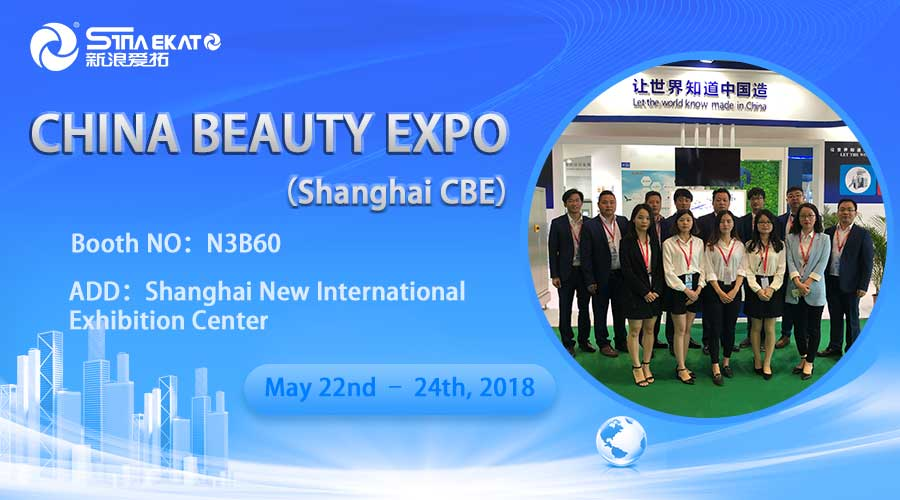 【Sina Ekato】China Beauty Expo Invitation